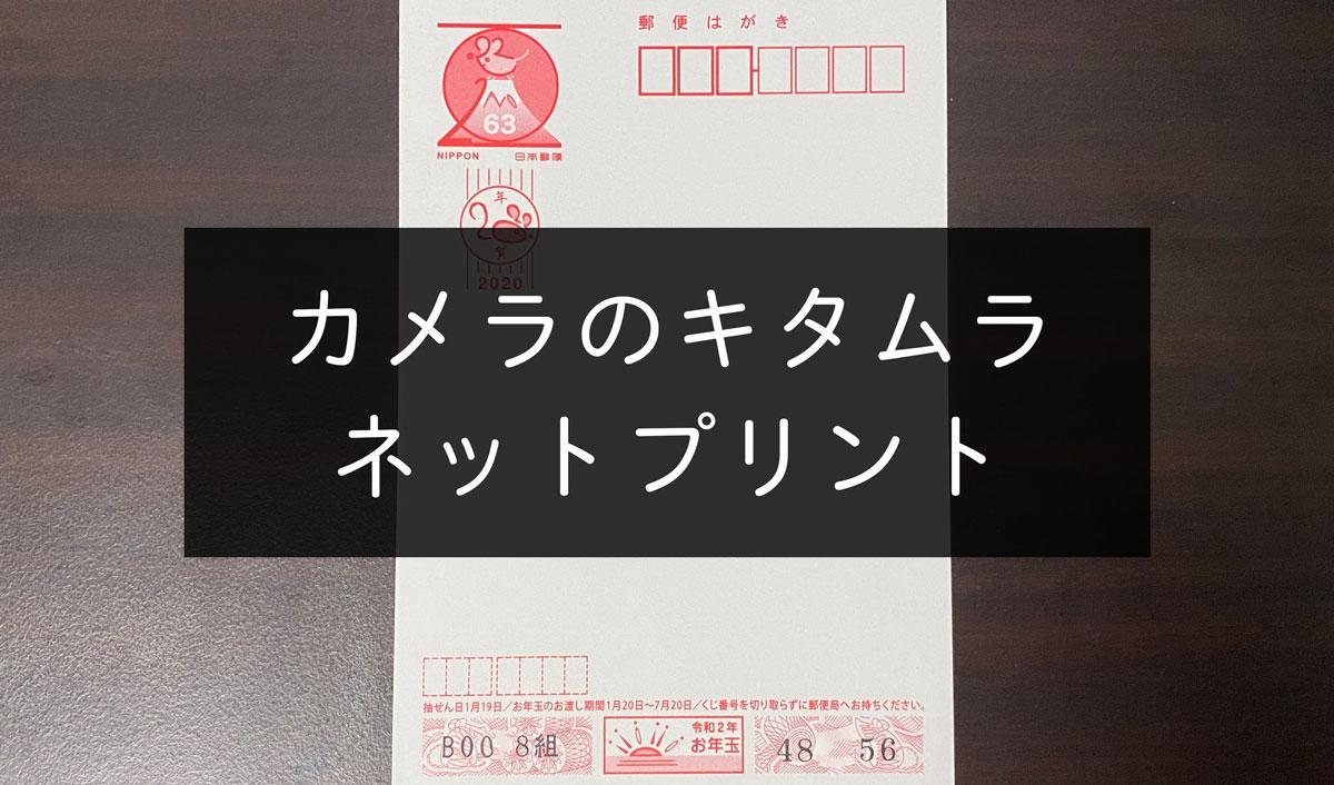 【カメラのキタムラ|ネットプリント口コミ】年賀状プリントサービスが早くて便利過ぎた!