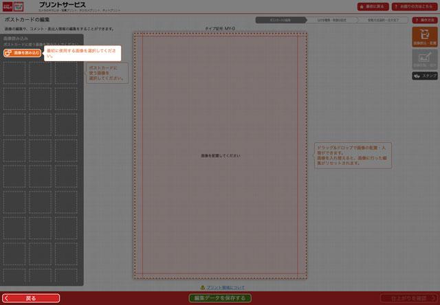 カメラのキタムラのネットプリントサービス、写真配置画面