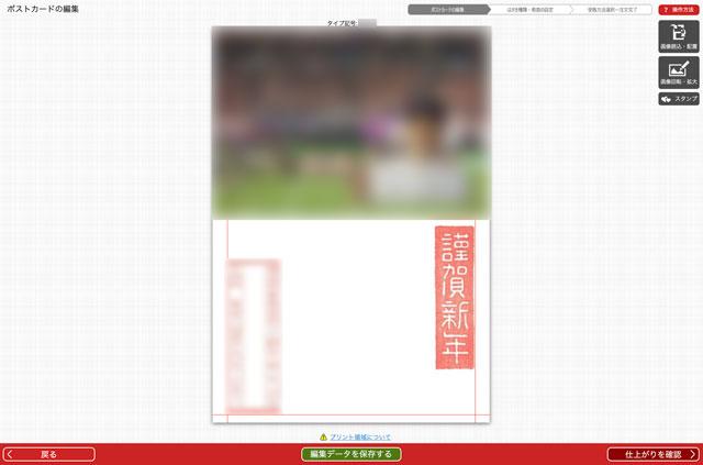 カメラのキタムラのネットプリントサービス、写真配置編集画面