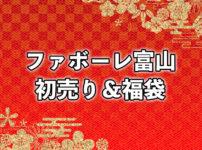 【ファボーレ富山の初売り&福袋】営業時間やイベントなど情報整理してみた!
