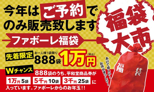 2021年度のフューチャーシティファボーレ富山の福袋大市1万円福袋