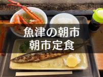 【魚津の朝一】朝一定食のカニ汁うめぇ!!魚介類や加積りんごもお得でオススメ☆