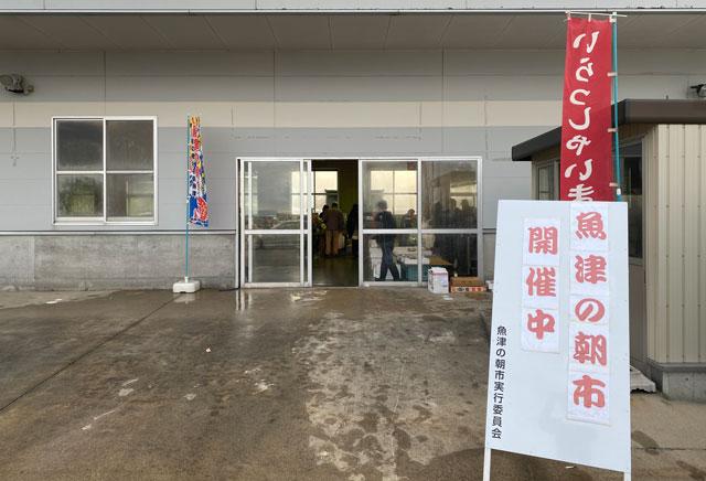 魚津市海の駅蜃気楼で開催される魚津の朝一の入口