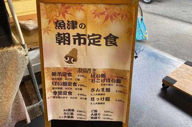 魚津市の海の駅蜃気楼で開催される魚津の朝一の朝一定食のメニュー