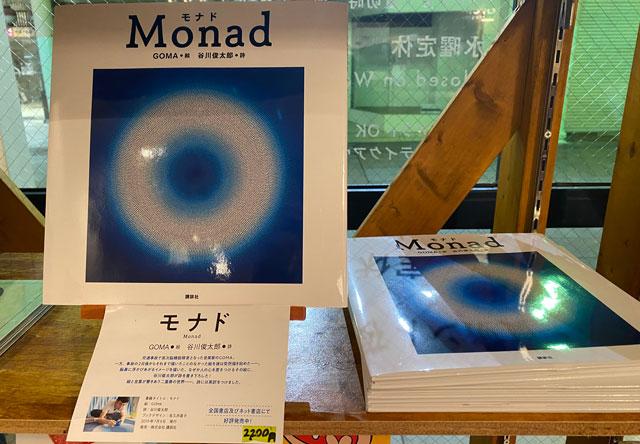 富山市中央通りにある単館映画館ほとり座のカフェ「HOTORI SANDWICH&TEA」店内のモナド