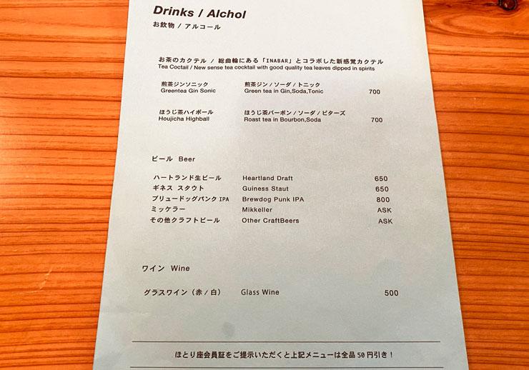 富山市中央通りにある単館映画館ほとり座のカフェのアルコールメニュー
