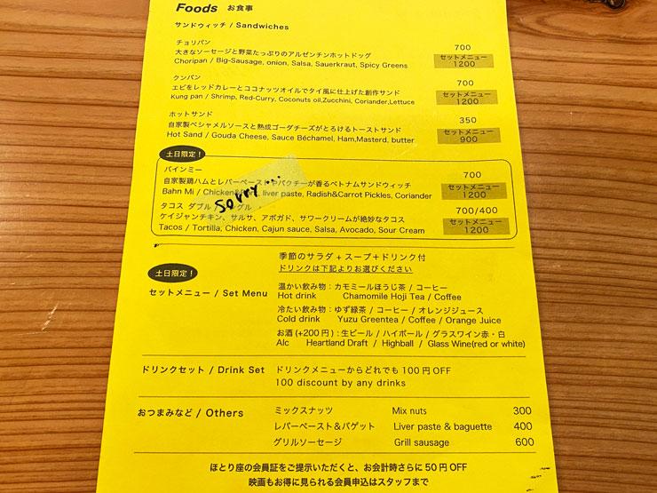富山市中央通りにある単館映画館ほとり座のカフェのフードメニュー