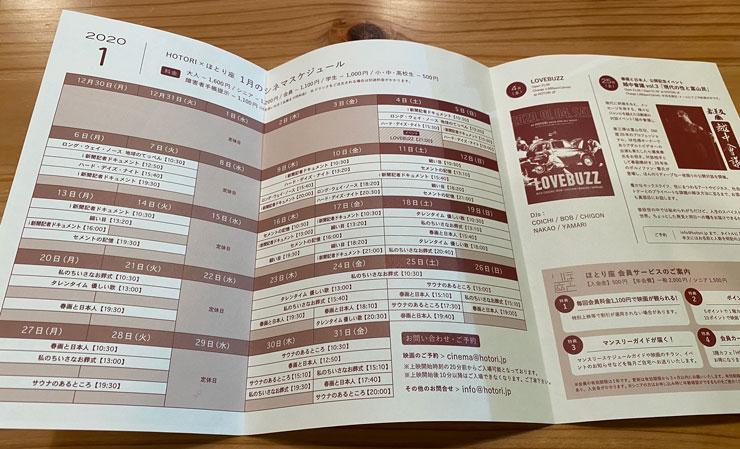 富山市中央通りにある単館映画館ほとり座の上映メニュー