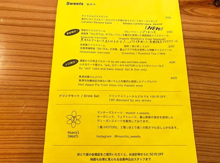 富山市中央通りにある単館映画館ほとり座のカフェのスイーツメニュー
