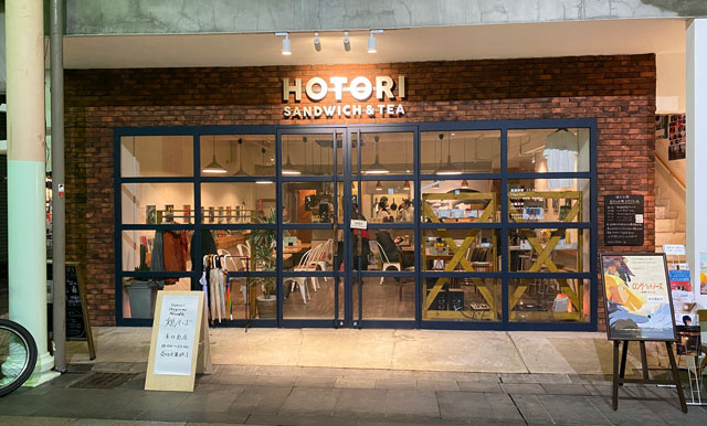 富山市中央通りにある単館映画館ほとり座のカフェ「HOTORI SANDWICH&TEA」の外観