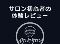 【イケハヤサロン初参加レビュー】初心者の体験談!オンラインサロンってどんな感じ?