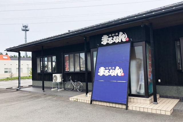 富山市二俣、富山IC近くにある「海鮮屋まるなん」の店舗外観