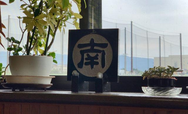 富山市二俣、富山IC近くにある「海鮮屋まるなん」の意味