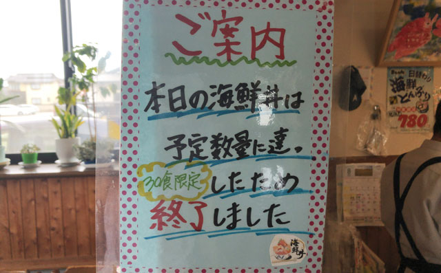 富山市二俣、富山IC近くにある「海鮮屋まるなん」の海鮮丼完売の案内