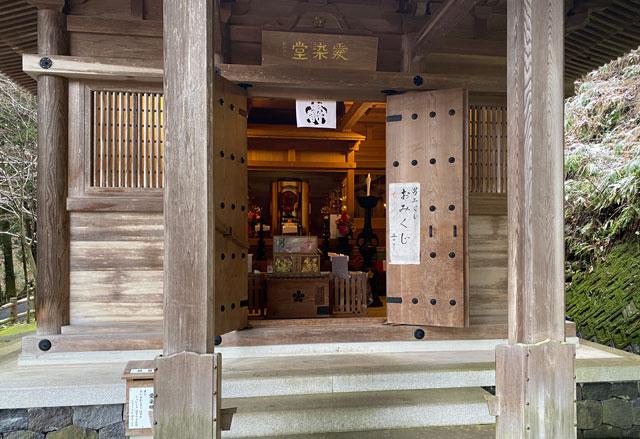 上市町の大岩山日石寺の愛染堂