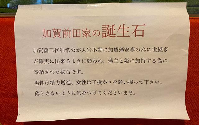 上市町の大岩山日石寺の愛染堂の加賀前田家の誕生石の説明書き