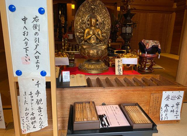 上市町の大岩山日石寺の観音堂