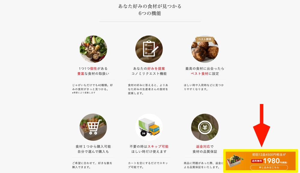 食材宅配サービス「ココノミ」の申込ボタン