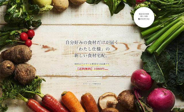 食材宅配サービス「ココノミ」のHPトップ画面