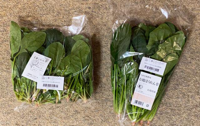 食材宅配サービス「ココノミ」の野菜比較