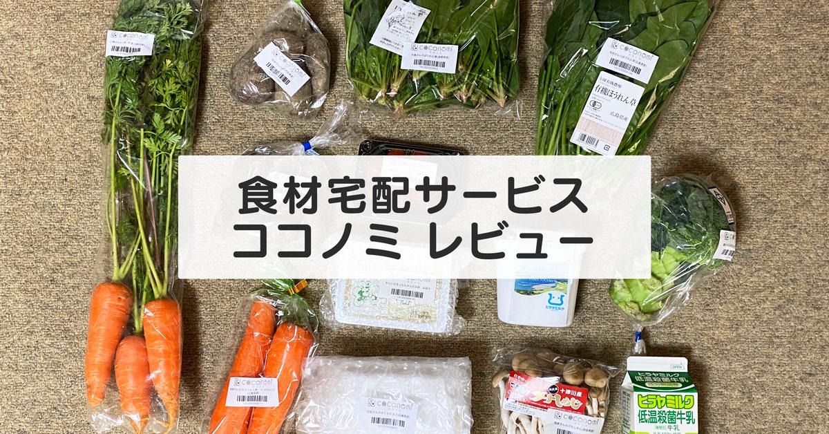 【ココノミ 評判レビュー】野菜食材宅配サービスで健康に☆農薬・化学肥料不使用!