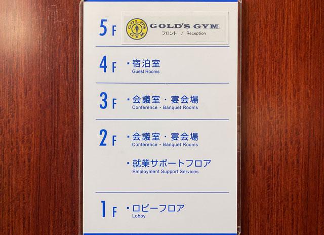 ゴールドジム富山環水公園店のエレベーター