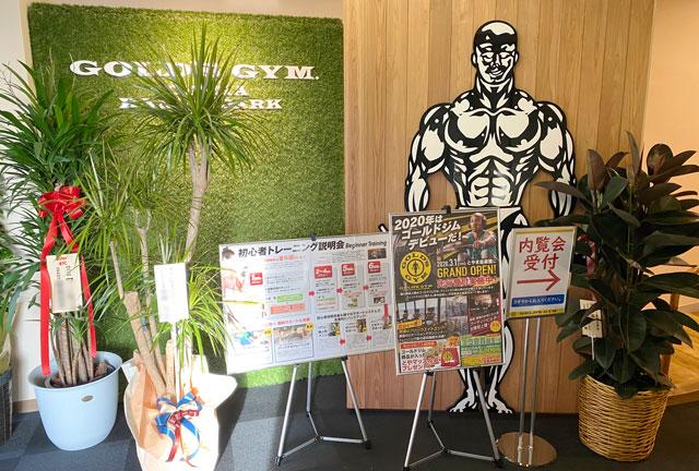 ゴールドジム富山環水公園店の5階受付フロント