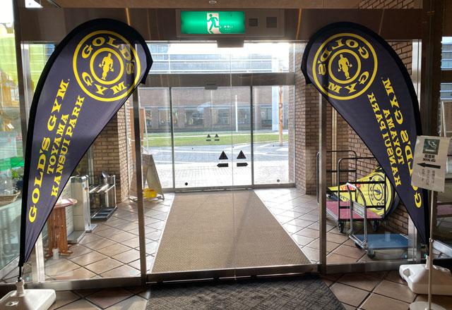 ゴールドジム富山環水公園店がある「とやま自遊館」の入口案内看板1