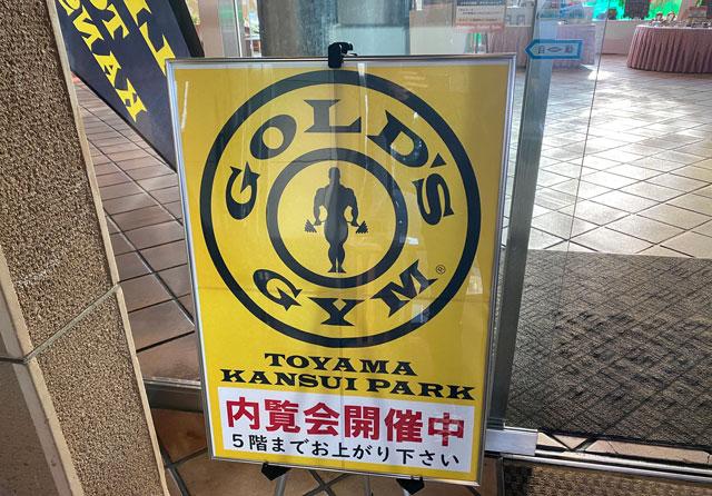 ゴールドジム富山環水公園店がある「とやま自遊館」の入口案内看板3