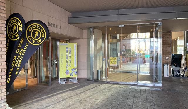 ゴールドジム富山環水公園店がある「とやま自遊館」の入口案内看板2