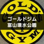 【ゴールドジム環水公園店】見てきた!筋トレマシーン多すぎ&風呂&スタジオもあり☆