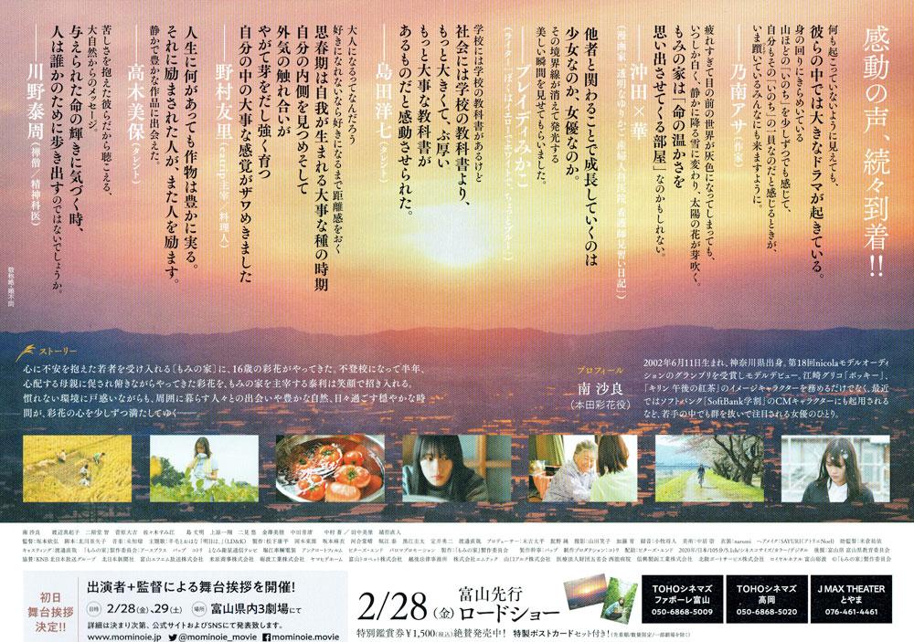 オール富山ロケの映画『もみの家』のクチコミレビュー