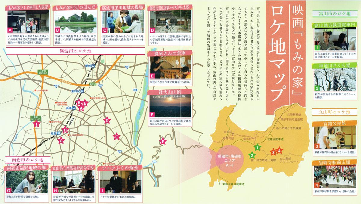 オール富山ロケの映画『もみの家』のロケ地マップ