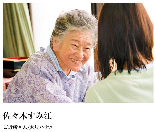オール富山ロケの映画『もみの家』の太見ハナエ役の佐々木すみ江