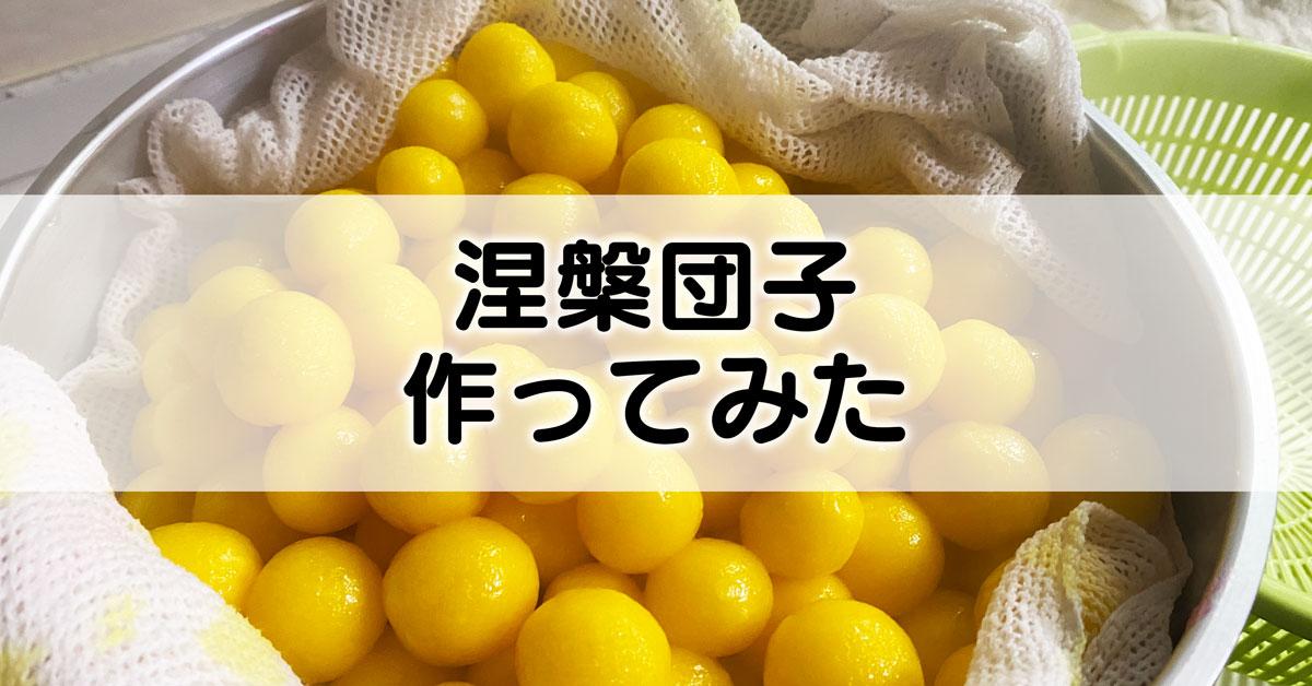 【涅槃団子の作り方・レシピ】お釈迦団子は材料も作り方もシンプル!
