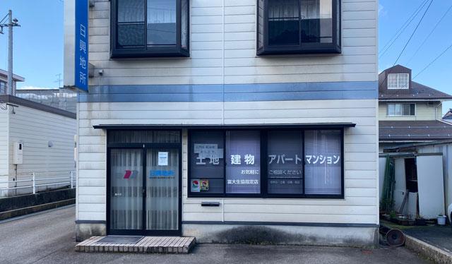 富山市五福の不動産屋「日興地所」