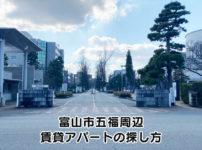 【富山大学五福キャンパス周辺アパートの探し方】富山市五福の不動産屋10件行って分かったこと!