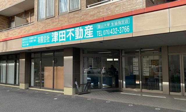 津田不動産