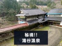 【湯谷温泉】ロマンがある!富山県南砺市の秘境温泉、人生一の衝撃風呂w