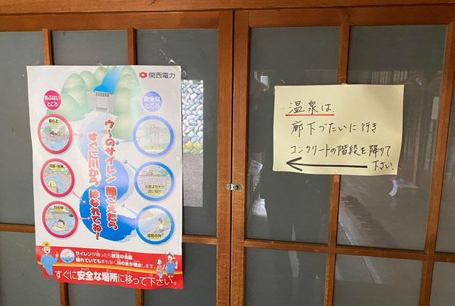 富山県南砺市の秘境温泉「湯谷温泉(ゆだにおんせん)」の温泉までの経路案内