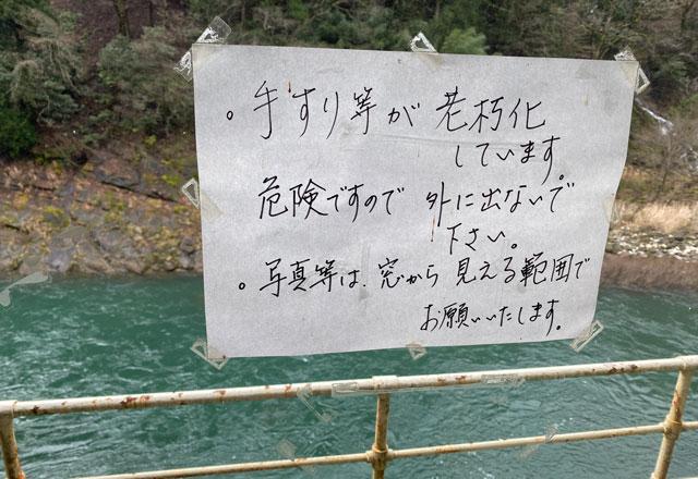 富山県南砺市の秘境温泉「湯谷温泉旅館(ゆだにおんせんりょかん)」の手すり老朽化の注意書き