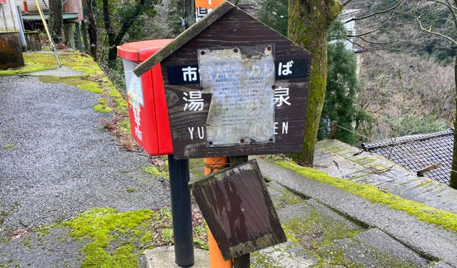 富山県南砺市の秘境温泉「湯谷温泉(ゆだにおんせん)」の湯谷温泉私設バス停の看板