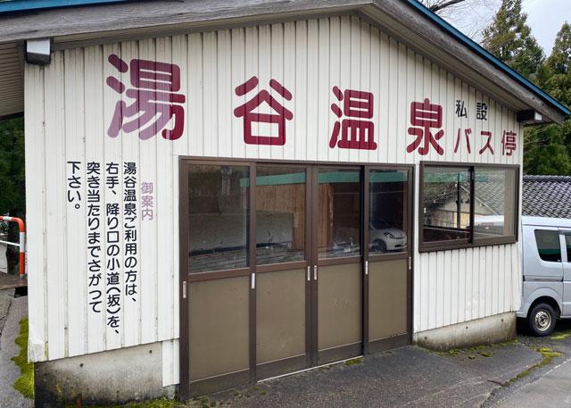 富山県南砺市の秘境温泉「湯谷温泉(ゆだにおんせん)」の湯谷温泉私設バス停