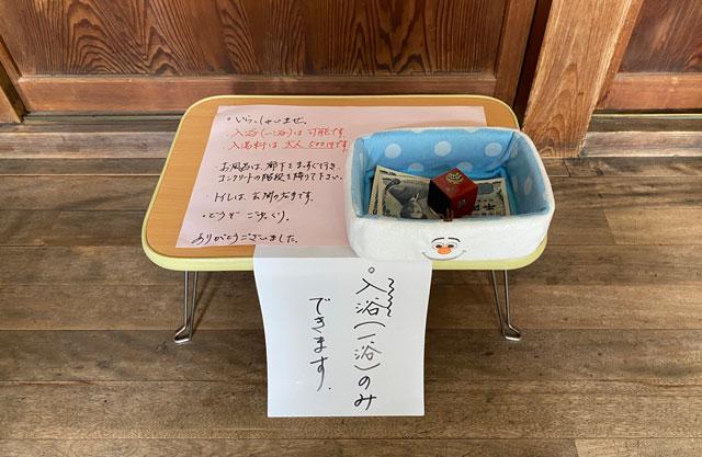 富山県南砺市の秘境温泉「湯谷温泉(ゆだにおんせん)」の料金箱
