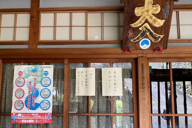 富山県南砺市の秘境温泉「湯谷温泉旅館(ゆだにおんせんりょかん)」の営業時間