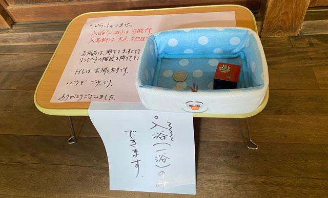 富山県南砺市の秘境温泉「湯谷温泉(ゆだにおんせん)」、帰りはお金が無くなってた