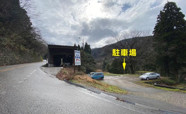 富山県南砺市の秘境温泉「湯谷温泉(ゆだにおんせん)」の駐車場