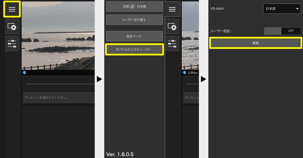 富山県高岡市雨晴海岸のライブカメラのモバイルビュー