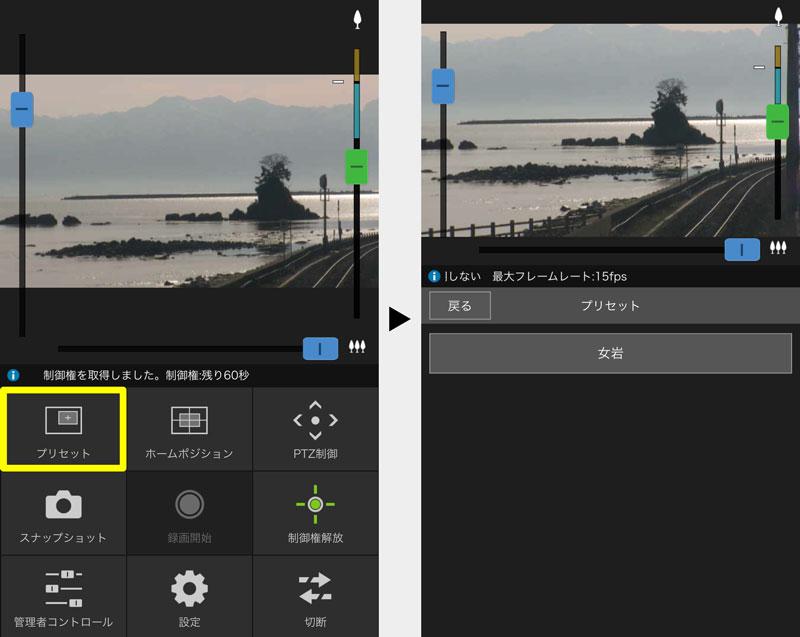 富山県高岡市雨晴海岸のライブカメラのプリセット