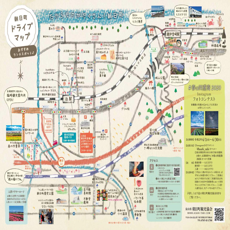 あさひ舟川「春の四重奏」の周辺の観光マップ